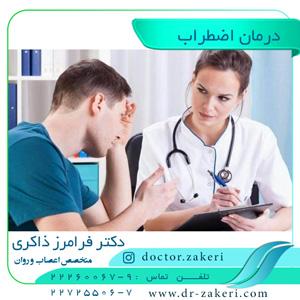 درمان-اضطراب