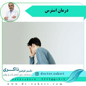 درمان-استرس