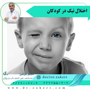اختلال-تیک-در-کودکان