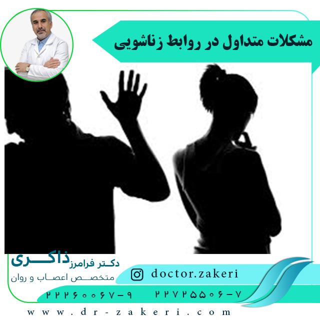 مشکلات متداول در روابط زناشویی