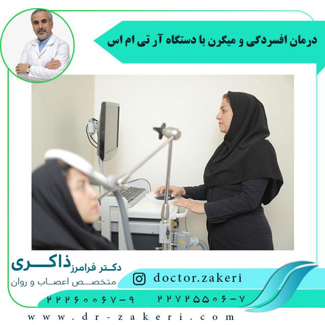 درمان افسردگی و میگرن با دستگاه آر تی ام اس (rTMS)