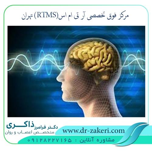 مرکز فوق تخصصی آر تی ام اس RTMS تهران