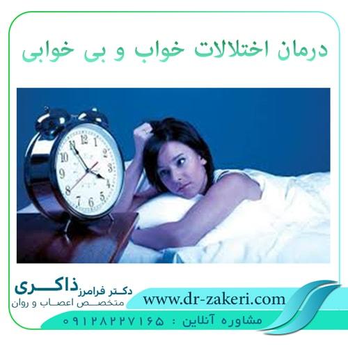 درمان اختلالات خواب و بی خوابی